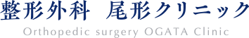 整形外科 尾形クリニック